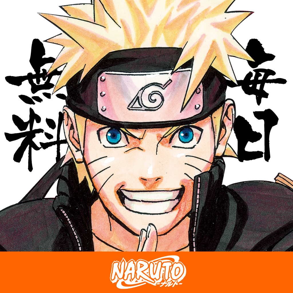 NARUTO-ナルト- 無料マンガ連載&無料アニメ放送公式アプリ
